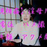 【個人撮影】近親相姦らしいレトロ感が漂っている画質の動画