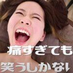 【おっぱいマッサージ動画】Fカップが即Gカップに!?巨乳Youtuberがバストアップマッサージを受けた結果・・・激痛で悶絶!!
