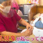 【母乳マッサージ動画】母乳について悩んでいるお母さんが母乳マッサージを受ける様子