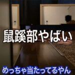 【メンズエステ体験動画】「鼠蹊部やばい(笑)」90分24.800円の高級メンズエステの施術を受けて大興奮の男性Youtuber